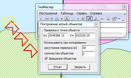 Построение копий объектов в модуле Геомастер