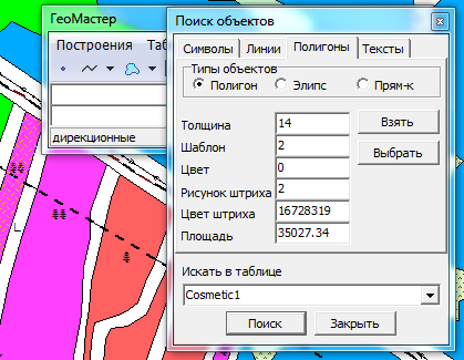 Поиск объектов в модуле Геомастер